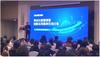 希沃携手北师大举办常态化智慧课堂创新应用案例交流分享论坛