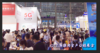 IOTE国际物联网展! 六大展区将为您展示物联网头部企业新产品、新科技,挖掘物联网亿万市??!