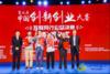 小碼教育榮登中國創業創新大賽互聯網行業總決賽六強