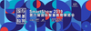 SmartShow 2019國際智慧教育展今冬再臨 看2025年智慧學校模樣