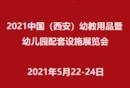 2021中国(西安)幼教用品暨幼儿园配套设施展览会<span>2021年5月22-24日</span>