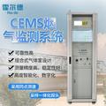 煙氣排放自動監測設備