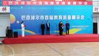 华文众合亮相巴彦淖尔市首届教育装备展示会,推动蒙地书法教育新发展