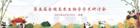 北京剑灵科技有限公司受邀参加第五届全国玉米生物学学术研讨会