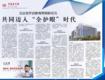 """中国教育报专题报道:立达信开启教育照明新纪元 共同迈入""""全护眼""""时代"""
