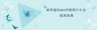 第四届Stata中国用户大会圆满闭幕