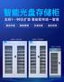 国产品牌 自主可控 智能光盘存储管理柜