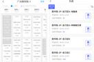 广州商学院图书馆启用入馆及座位预约系统