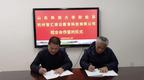 山东科技大学财经系与智汇云兴发娱乐科技签订校企合作协议