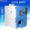 可编程式高低温交变老化环境湿热试验箱直销厂家
