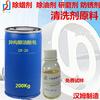 机床生产中的有研磨剂原料异构醇油酸皂DF-20