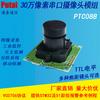 PTC08B串口攝像頭模塊廠家直銷專業支持量大價優
