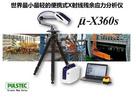 便携式X射线残余应力分析仪μ-X360s