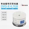 迪美视专业级可打印光盘 DVD-R 4.7GB  专业归档光盘  喷墨可打印光盘