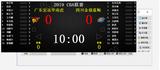 凱哲-籃球計時記分設備-籃球計時記分軟件-籃球打分臺-籃球裁判器-訊響器-犯規顯示器-球權顯示器