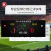 凯哲视讯室外LED屏足球田径比赛计时记分系统计时记分软件比赛打分系统裁判打分控制台计时记分器