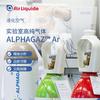 Air Liquide 氩气99.99995% 40L/47L/50L