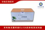 中海生物羊布鲁氏菌间接ELISA抗体检测试剂盒规格