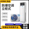 上海化工车间防爆空调立柜式 2匹~10匹防爆空调