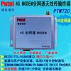 4G全网通工业级通信模块/数据传输终端/RS232/RS485模块 PTW72C