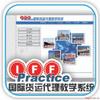 《國際貨運代理教學系統》實驗室教學軟件