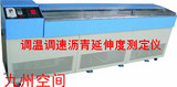 調溫調速瀝青延伸度測定儀生產