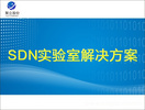 SDN實驗室解決方案