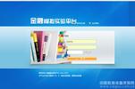 金融ERP电子沙盘