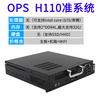 大唐OPS電腦 H110插拔式OPS??槭直昱頻繾影裝遄ㄓ肙PS準系統PL系列