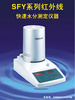SFY-20 红外线快速水分测定仪