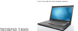 ThinkPad 筆記本T400S