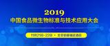 杭州大微将出席2019中国食品微生物大会