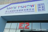 华文众合亮相第七届国际智慧教装展,第7代智慧书法教室持续引领行业创新发展!