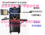 全自动扫描仪ScanRobot古籍扫描仪