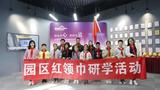 幼兒園晨檢機器人研發生產基地迎來蘇州工業園區紅領巾研學活動