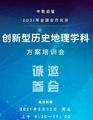 强化服务 坚持原创——中教启星召开2021年全国合作伙伴方案培训会