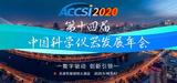 第十四屆中國科學儀器發展年會(ACCSI)