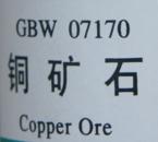 GBW07170 铜矿石成分分析标准物质40g Cu:12.59