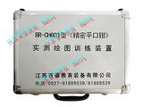BR-CH603《精密平口钳》实测绘图训练装置