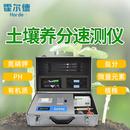 土壤养分含量测定仪