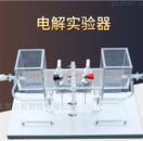 电解槽演示器(小)