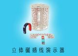 科学实验室建设方案 科技探究实验室仪器 立体磁感应线