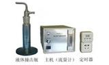 液体冲击式击式微生物采样器   型号:MHY-27589