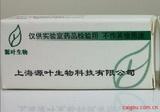 石杉碱甲/(?)-Huperzine A/102518-79-6/标准品