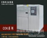 COK-50-3H冷热冲击试验机
