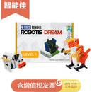 智能佳ROBOTIS DREAM Level 1(梦想家初级版)机器人教学套件电动拼组装机器人 儿童益智开发玩具机器人
