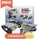 智能佳STEM可重构机器人套件(标准版)智能机器人教学套件教育培训专用机器人套件
