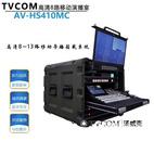 汤威克TVCOM高清8路 MS-410HD数字移动演播室AV-HS410MC
