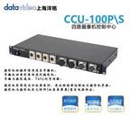 洋铭CCU-100四路摄像机控制中心CCU-100P/CCU-100S松下索尼专用