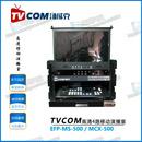 TVCOM汤威克导播系统网络直播箱载EFP-MS-500现场直播MCX-500